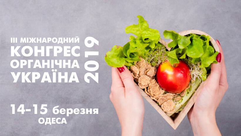 congress-organic-ukraine-heart-820x462-(1).jpg